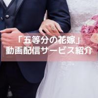 アニメ『五等分の花嫁』のフル動画を1話から無料視聴する方法!【全話配信中】