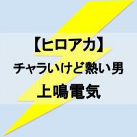 【ヒロアカ】上鳴電気はクラスの人気者!個性は強いけどアホすぎる?