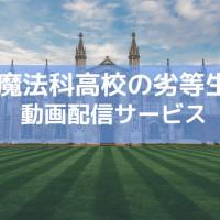 アニメ・映画『魔法科高校の劣等生』の動画を1話から無料視聴できる配信サービスは?【anitubeより確実に】