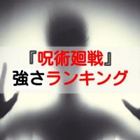 """『呪術廻戦』キャラ強さランキング!本当に強いのは呪術師?それとも""""呪い""""?"""