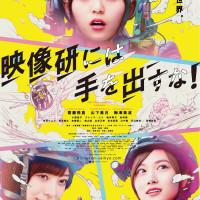 実写版『映像研には手を出すな!』は映画にドラマに大忙し!乃木坂キャストの再現度はいかに?