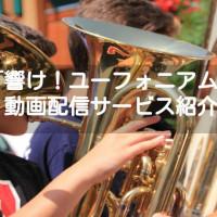 アニメ・映画「響け!ユーフォニアム」シリーズの動画を1話から無料視聴できる配信サービスを紹介!【1期・2期】