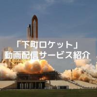 ドラマ『下町ロケット』(1期・2期)のフル動画を1話から最終回まで無料視聴する方法
