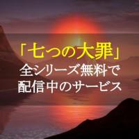 アニメ&映画「七つの大罪」シリーズのフル動画を今すぐ無料で観る方法【1期から3期まで】