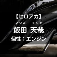 【ヒロアカ】学級委員長・飯田天哉(いいだてんや)!兄を超えるヒーローを目指せ