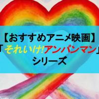 アンパンマンのおすすめ映画作品16選!【愛と勇気の他にも教えてくれたこと】