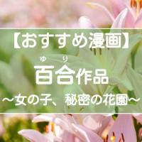 尊さ満点!おすすめ百合・GL漫画10選【女の子同士、禁断の関係?】