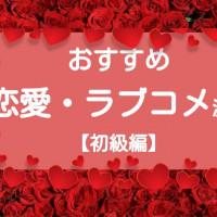 恋愛・ラブコメ漫画おすすめ10選【初級編】!少年誌・女性誌別でピックアップ