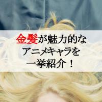 金髪が魅力的なおすすめアニメキャラ15選!【ブロンドヘアーの様々な輝き】
