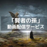 アニメ『賢者の孫』の動画を1話から12話まで無料視聴できる配信サービスは?【kissanimeより確実に】