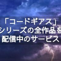 アニメ「コードギアス」シリーズの動画をまとめて今すぐ無料で観る方法【最新作「復活のルルーシュ」も】