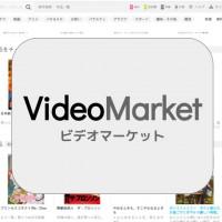 新・ビデオマーケット白書!お得な使い方や評判に迫る【料金プラン・解約方法も紹介】