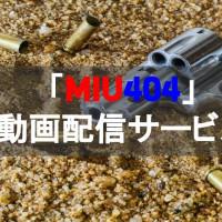 ドラマ『MIU404』のフル動画を1話から最終回まで見逃し配信中のサービスまとめ【2021年に再放送】