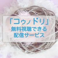 ドラマ「コウノドリ」を無料で全話視聴できる動画配信サービスは?【2015年・2017年】