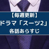 毎週更新!月9ドラマ『SUITS/スーツ2』の各話あらすじ【ネタバレ注意】