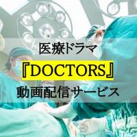 ドラマ「DOCTORS 最強の名医」シリーズの動画を1話から最終回まで無料視聴する方法【パンドラやフリドラより確実に】