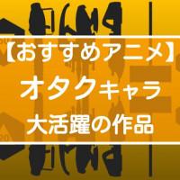 意外と頼れる?オタクキャラが活躍するアニメ12選!【くぁwせdrftgyふじこlp】