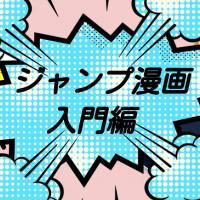 おすすめジャンプ漫画・入門編!連載中から過去の傑作まで【読まずには語れない】