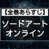 小説『ソードアート・オンライン』の魅力を全巻ネタバレ紹介!