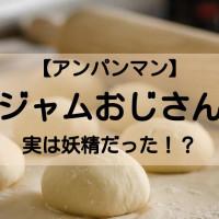 【アンパンマン】ジャムおじさんは妖精!?ベテランパン職人の気になる秘密を紹介
