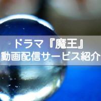 ドラマ『魔王』の動画を無料で視聴できるサービスを紹介【大野智×生田斗真】