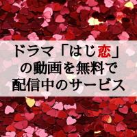 【1話から最終回まで】ドラマ『初めて恋をした日に読む話』のフル動画を無料で観ることができるサービスを紹介!