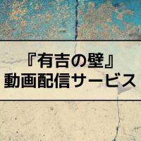 『有吉の壁』のフル動画を無料視聴する方法は?【見逃し配信あり】