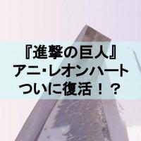 『進撃の巨人』アニ・レオンハートを徹底解説!結晶化した女戦士がついに復活!?