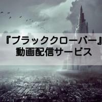 アニメ『ブラッククローバー』の動画を1話から最新話まで無料視聴可能な配信サービスを紹介!【youtubeより確実に】