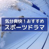 気分爽快!明日への活力が湧く国内スポーツドラマおすすめ9選&海外ドラマ4選
