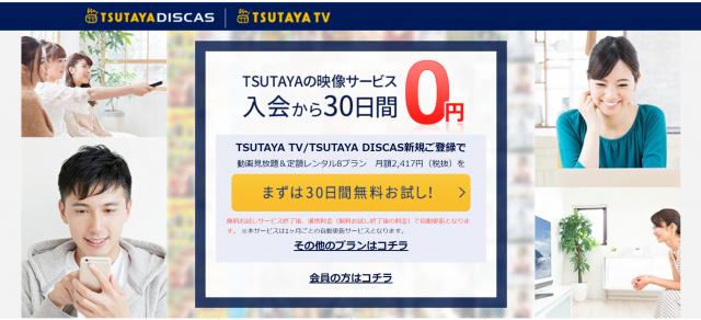 TSUTAYA 初回無料体験TOPページ スクショ