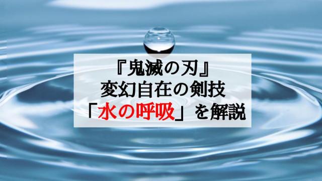 の 水 11 の 型 呼吸