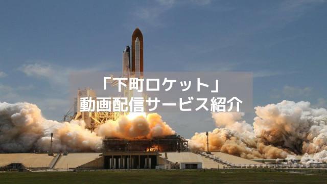 動画 下町 ロケット ヤタガラス