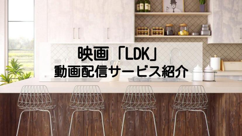映画「LDK」配信記事 サムネイル
