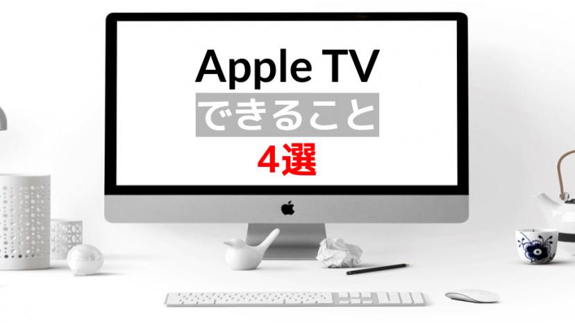 apple tv、できること4選、サムネイル
