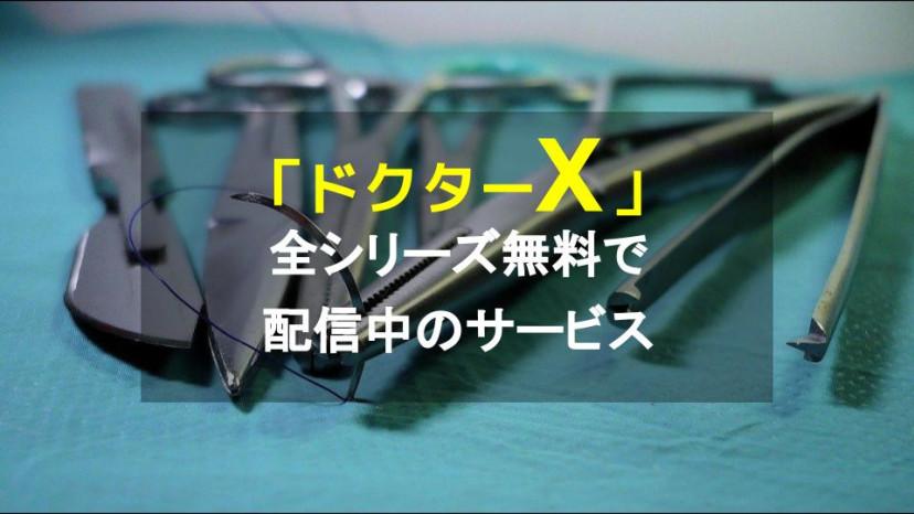 ドクターX 配信系 サムネイル