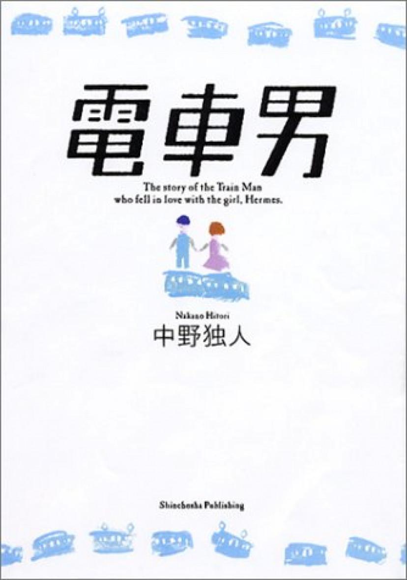 小説『電車男』
