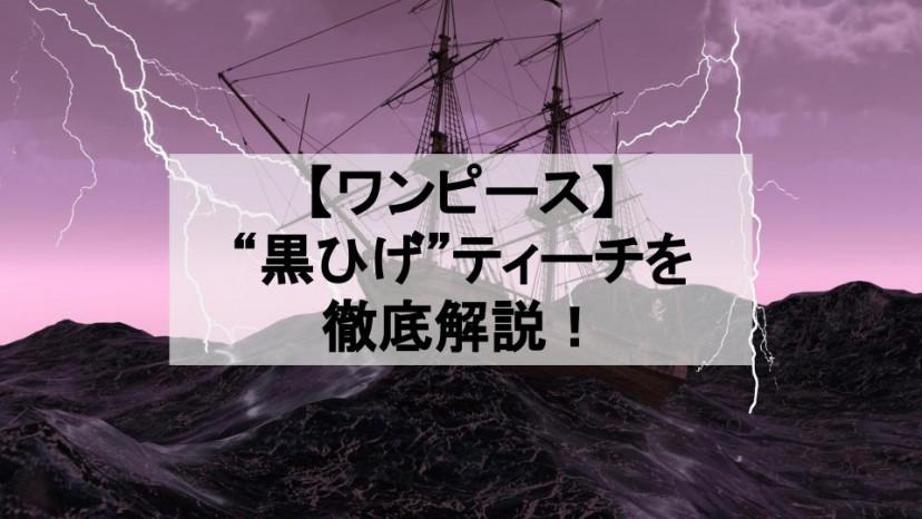 """【ワンピース】""""黒ひげ""""こと、マーシャル・D・ティーチを解説!闇の海賊の正体とは? サムネイル"""