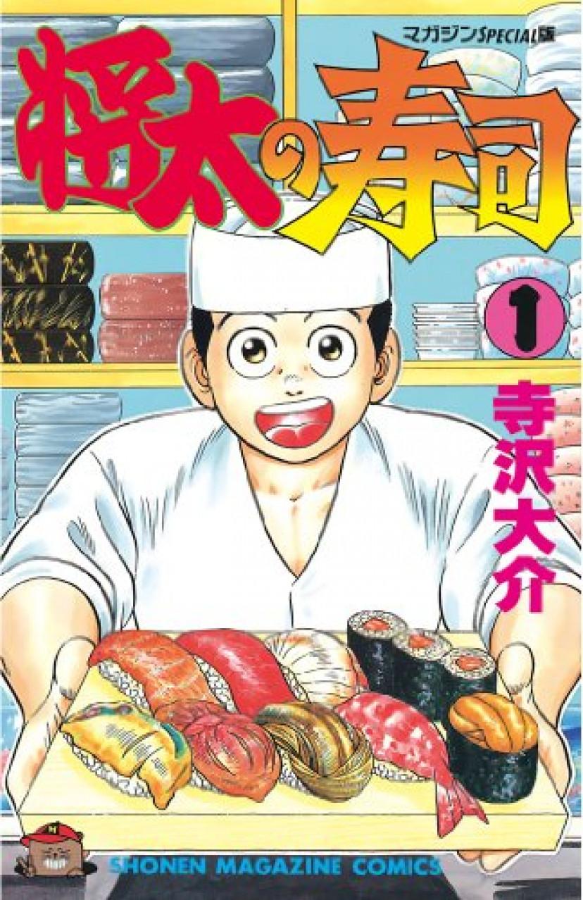 将太の寿司 第1巻