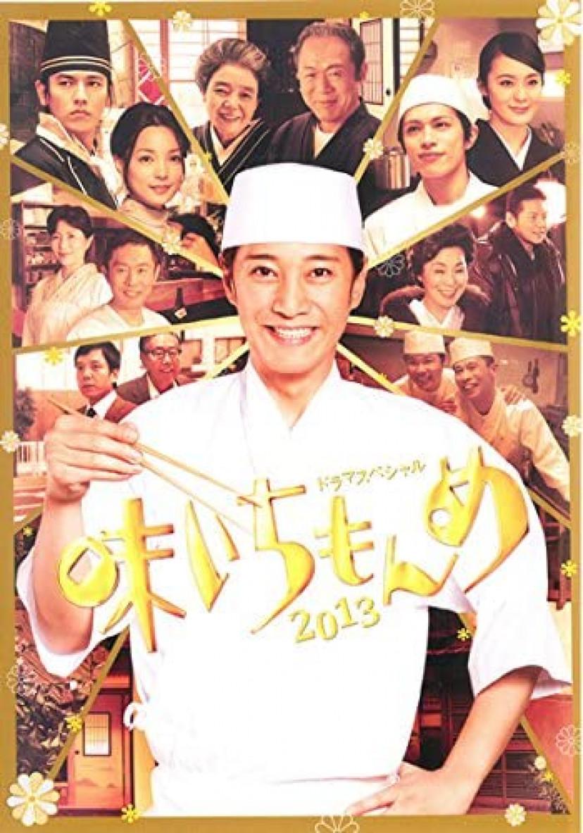 『味いちもんめ 2013』