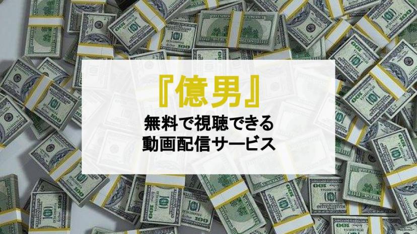 億男配信系サムネイル