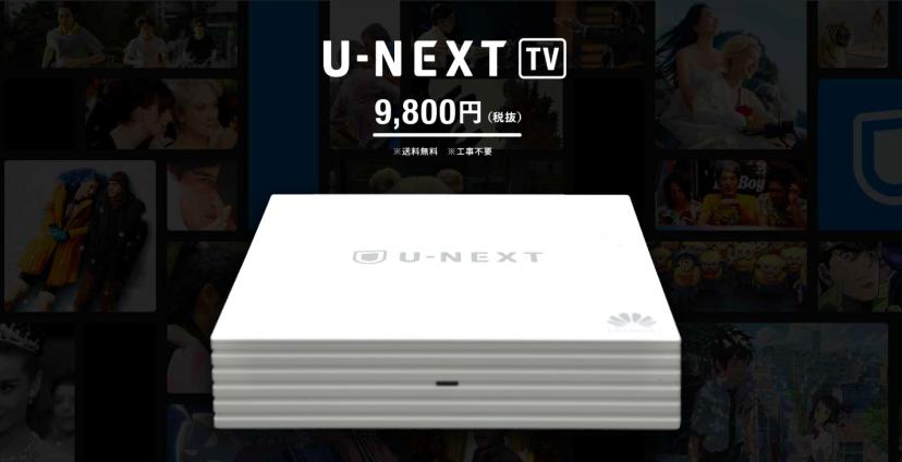 新U-NEXT TV スクショ