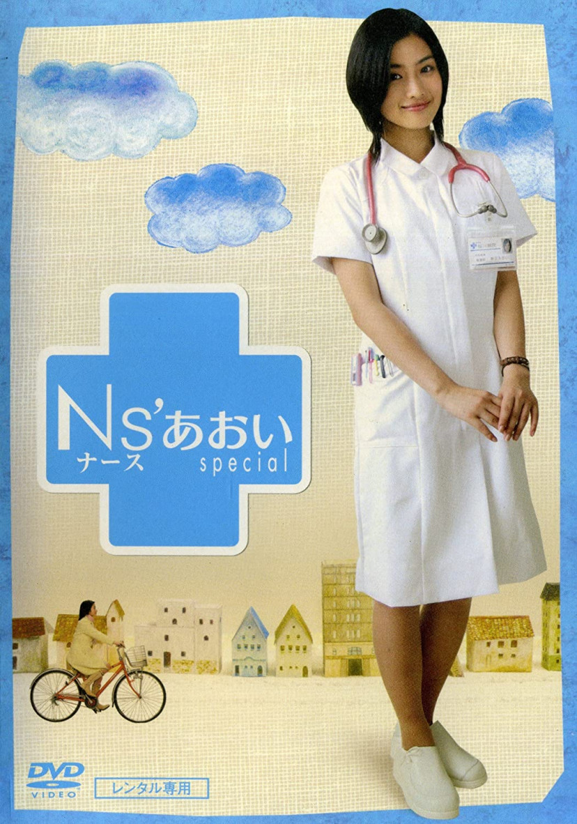 N's あおい