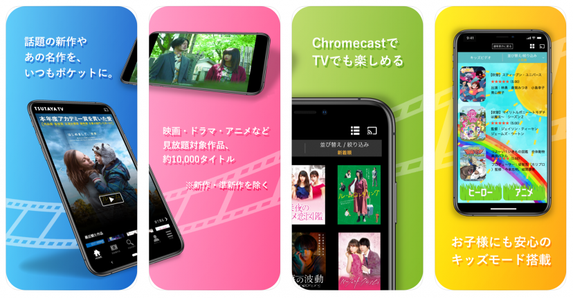 TSUTAYA TVアプリ スクショ画面 スクショ