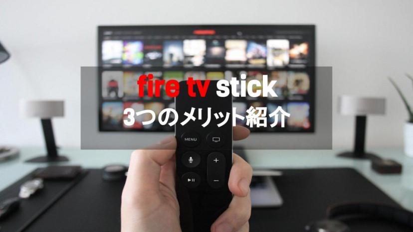 fire tv stick サムネ