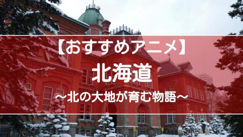 北海道アニメ サムネイル