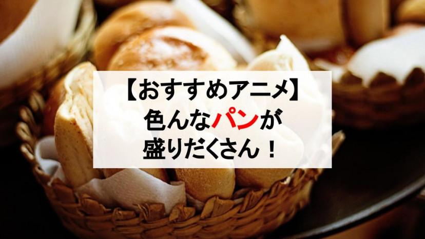 美味しそうなパンが登場するおすすめアニメ作品5選!【ご飯派の人もご賞味あれ】 サムネイル