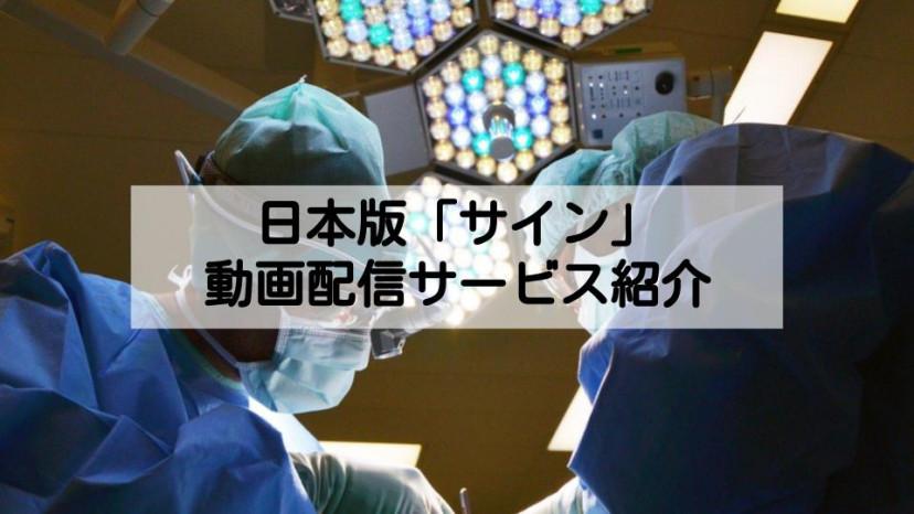 ドラマ「サイン」 日本版 サムネイル画像