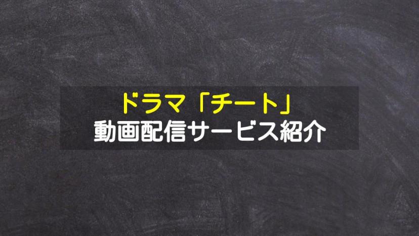 ドラマ「チート」配信記事 サムネイル