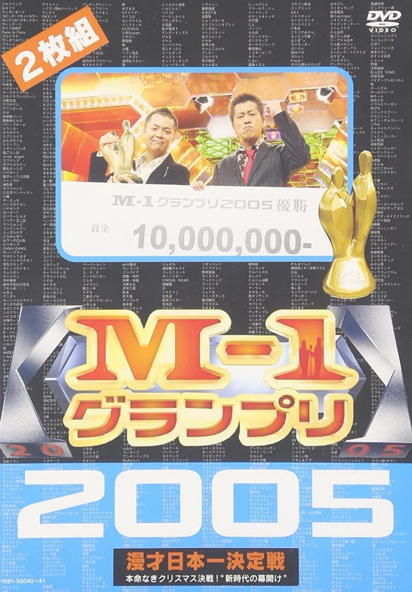 M-1グランプリ 2005
